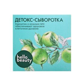 Hello Beauty Детокс-сыворотка для лица c карнитином и коэнзимом, 10 мл